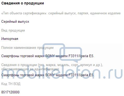 新泄漏揭示索尼F3311是Xperia E5