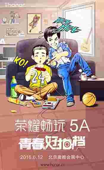Teaser揭示6月12日揭开荣誉5A