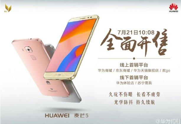Huawei Maimang 5现在可以购买